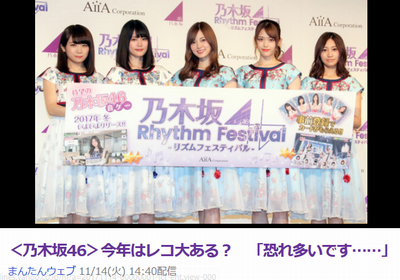 乃木坂46に記者が質問「レコード大賞ほしい?」→「恐れ多いです」「私たちでいいのかな」http://hayabusa9.2ch.net/test/read.cgi/mnewsplus/1510639856/