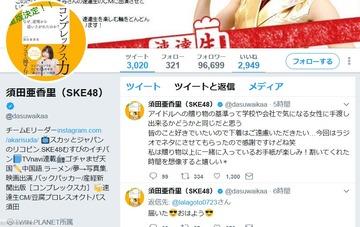 SKE須田亜香里「皆のこと好きでいたいので下着の贈り物はご遠慮いただきたい」http://rosie.2ch.net/test/read.cgi/akb/1504240153/