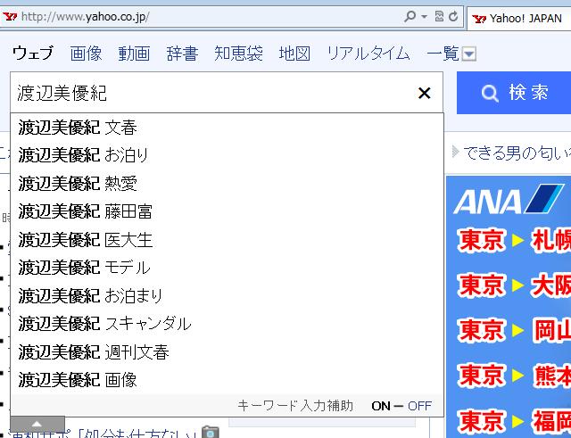 渡辺美優紀Yahoo週刊文春20140314