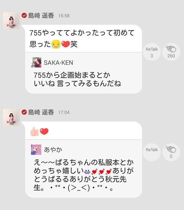 SimazakiFashionBook2015040206