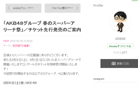 AKB48単独コンサート開催決定!「もちろんチーム8も出演。さらに宮脇咲良、白間美瑠含めた元兼任メンバーも参加!」https://rosie.2ch.net/test/read.cgi/akb/1520596952/