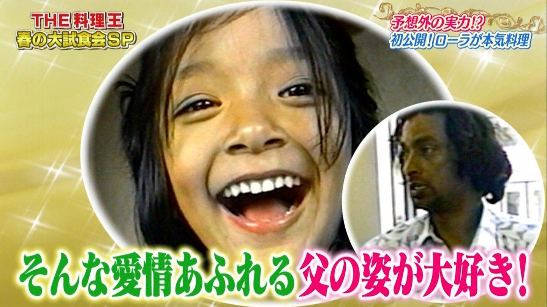 なんと!ローラの本名は佐藤えりさん、サトエリ!驚異の脚長、ひざ下ローラ! 6