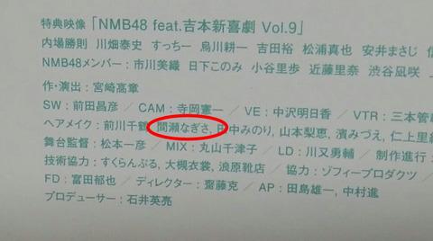 NMBhairMakeMaseNagisa2014100700