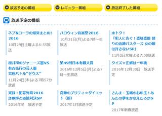 TBSの放送予定番組http://hanabi.2ch.net/test/read.cgi/morningcoffee/1477669441/