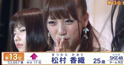 SKE48松村香織のスピーチを見る島崎遥香
