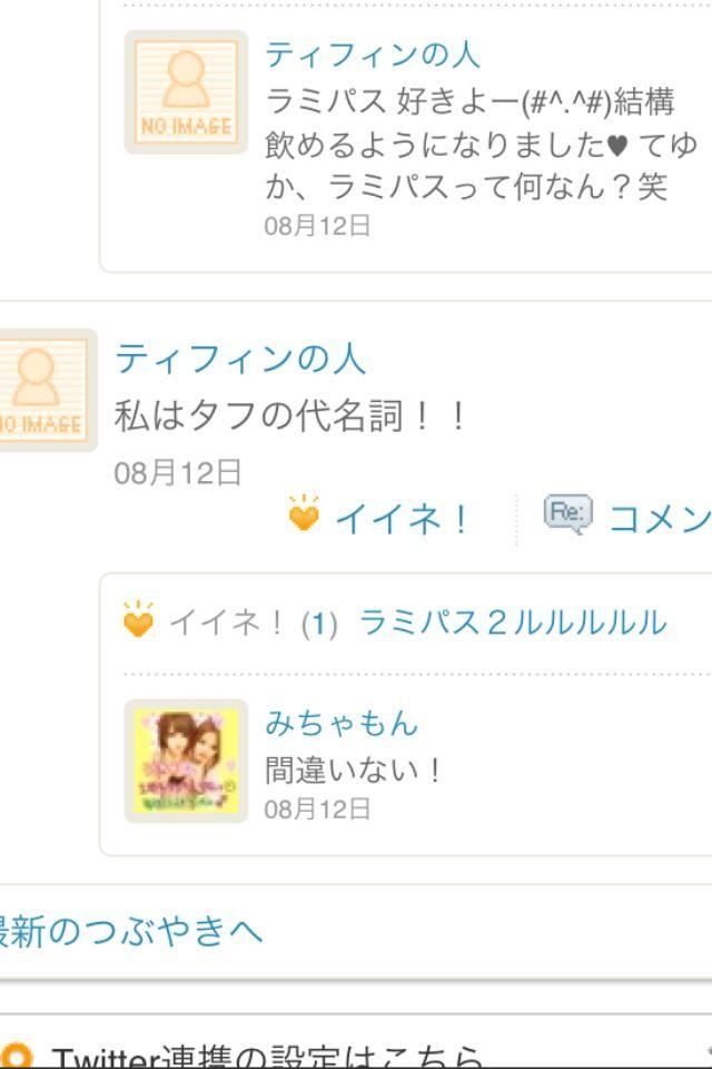 YonezawaPrivateTwitter20120127_01