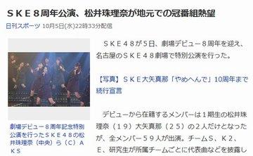 SKE48松井珠理奈http://shiba.2ch.net/test/read.cgi/akb/1475716740/