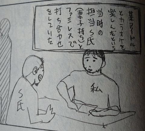 MatumuraSayuriYM20180506002