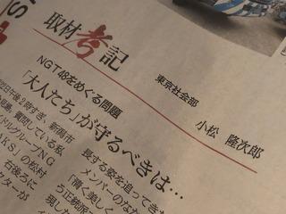 朝日新聞「AKSは山口さんを守るどころか、騒動を引き起こした加害者として扱っているように見える」http://rosie.2ch.net/test/read.cgi/akb/1555583750/