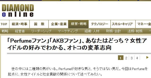 PerfumeAKB|ダイヤモンド・オンライン