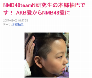 NMB48本郷柚巴http://mastiff.2ch.net/test/read.cgi/akb/1447562817/