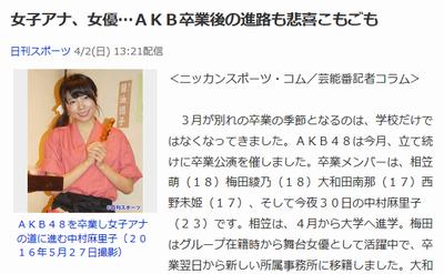 日刊スポーツがAKB卒業した大和田と西野に追い討ちhttp://shiba.2ch.net/test/read.cgi/akb/1491109327/