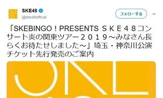 SKE48高木由麻奈「頑張っても意味ないね」「悲しい。」http://rosie.2ch.net/test/read.cgi/akb/1550359387/