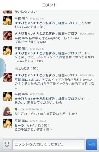 MiyazawaHatanakaLineModel2013071113