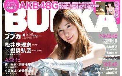 SKE松井珠理奈BUBKAhttp://shiba.2ch.net/test/read.cgi/akb/1494230308/