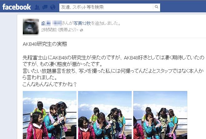 AKB富士登山ネ申テレビ