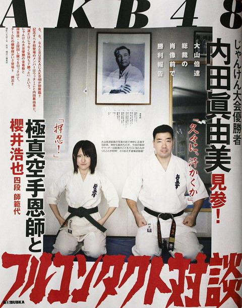 akb_uchida_kyokushin1