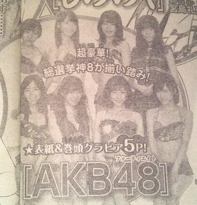 AKB島崎遥香週刊少年マガジン表紙http://shiba.2ch.net/test/read.cgi/akb/1472479452/