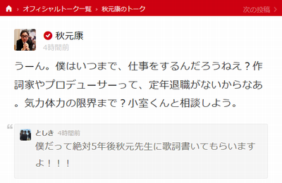 秋元康http://mastiff.2ch.net/test/read.cgi/akb/1445252164/