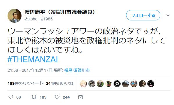 ウーマンラッシュアワーがTHE MANZAIで沖縄米軍・復興問題などをネタにして話題のツイート1位http://hayabusa9.2ch.net/test/read.cgi/mnewsplus/1513565591/