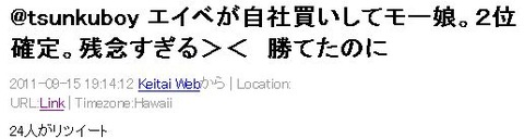 tsunkboyAvexCD20110915
