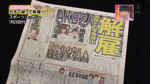 HirajimaKaikoSponichi20120128