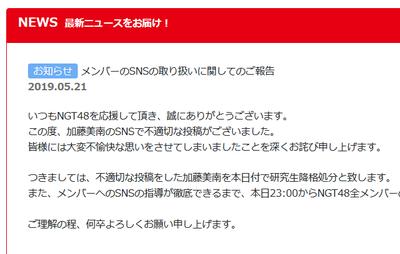 NGT48加藤美南が昨日のインスタ誤爆を謝罪「友達だけに公開しようと」http://rosie.2ch.net/test/read.cgi/akb/1558409093/