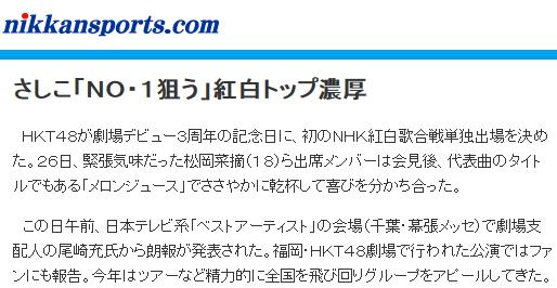 【NHK紅白】ニッカン「AKB48グループの4組は1枠としてカウン