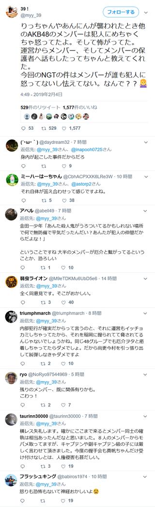 YamaguchiMemberTweet02