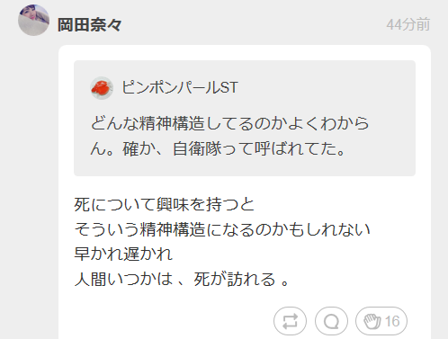 AKB岡田奈々「死について興味http://shiba.2ch.net/test/read.cgi/akb/1483291042/