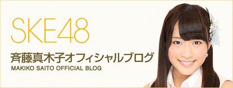 saito_makiko