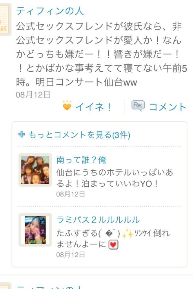 YonezawaPrivateTwitter20120127_03