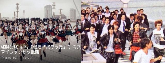 AKB48「希望的リフレイン」キスマイのパクリ