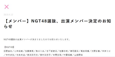 AKB春フェスにNGT48の山口派3人が出演できず、黒メンバーは全員出演http://rosie.2ch.net/test/read.cgi/akb/1555071142/