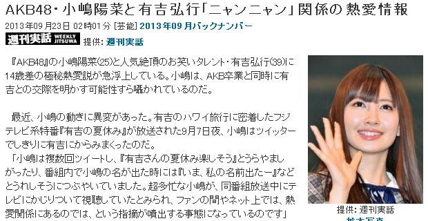AKB小嶋陽菜と有吉弘行が熱愛