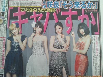 AKB48『キャバすか学園』キャバクラ乃木坂46西野七瀬http://shiba.2ch.net/test/read.cgi/akb/1476035552/
