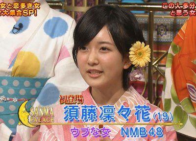 NMB48須藤凜々花http://mastiff.2ch.net/test/read.cgi/akb/1442571721/