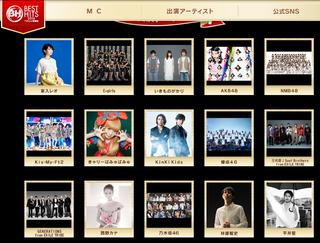 ベストヒット歌謡曲2016にAKB48NMB48乃木坂46欅坂46が出演http://shiba.2ch.net/test/read.cgi/akb/1477944711/