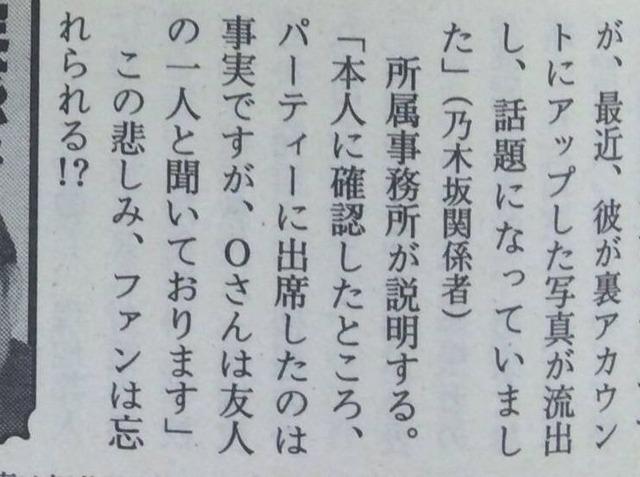 斉藤優里文春