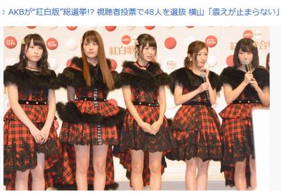 NHK紅白】AKBは視聴者投票でhttp://shiba.2ch.net/test/read.cgi/akb/1479961209/