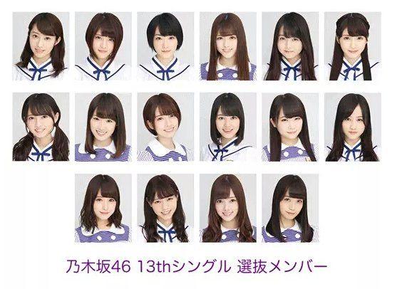 【乃木坂46】13thシングル選抜