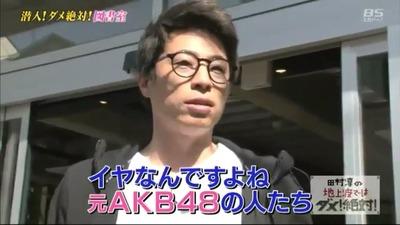 ロンブー淳「嫌なんですよね、元AKB48の人たち。企画が気に入らないと帰ったりするから」http://rosie.2ch.net/test/read.cgi/akb/1531408055/