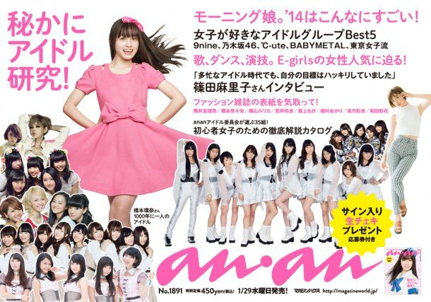 news_large_anan_advertisement