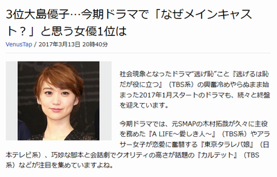 「なんでこの人がメインキャストなの?」と思う女優1位 前田敦子http://shiba.2ch.net/test/read.cgi/akb/1489417399/