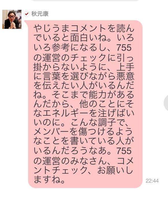 YasusiYajiuma20140923