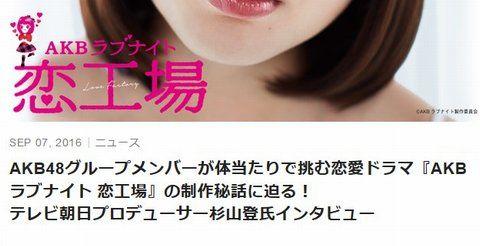 AKBラブナイト恋工場キスシーンhttp://shiba.2ch.net/test/read.cgi/akb/1473905068/