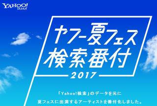 夏フェスのアーティスト注目度1位 欅坂46 2位 BABYMETAL 3位 ももクロ 上位アイドル独占https://matsuri.2ch.net/test/read.cgi/morningcoffee/1501277356/