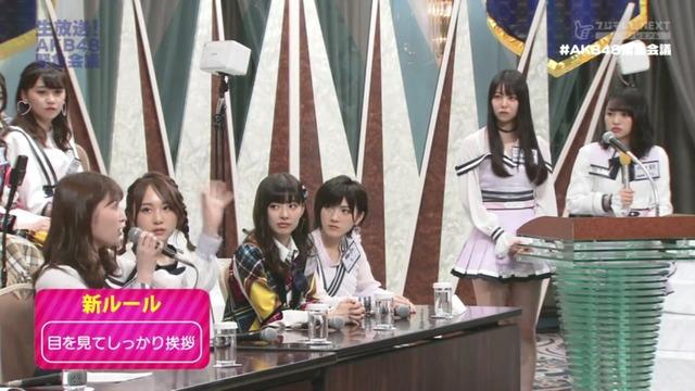 AKB48緊急会議 20180618.flv_20180624_112754.765