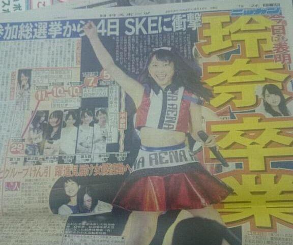 SKE48松井玲奈卒業ニッカン