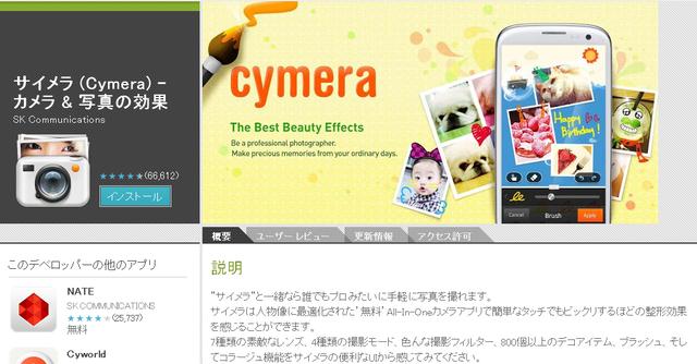 CymeraAndroid
